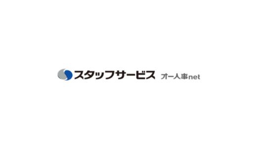 スタッフサービス(オー人事net)【派遣】口コミ・評判まとめ!